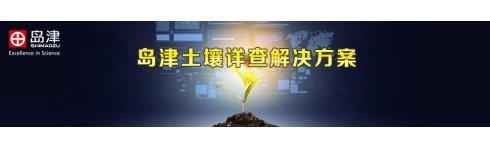 专题 岛津土壤详查解决方案