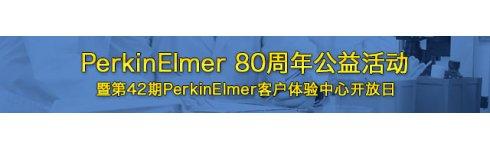 专题 PerkinElmer 80 周年公益活动暨  第42 期PerkinElmer 客户体验中心开放日