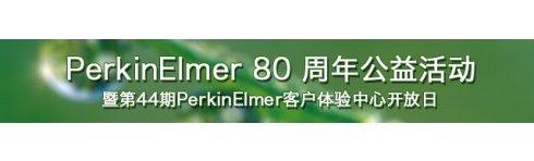 专题 PerkinElmer 80 周年公益活动暨第44期PerkinElmer客户体验中心开放日