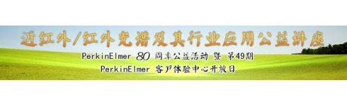 专题 PerkinElmer 80 周年公益活动暨第49期PerkinElmer客户体验中心开放日