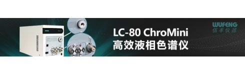 专题 伍丰LC-80 ChroMini HPLC