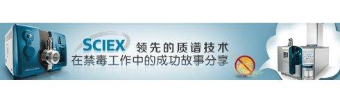 专题 SCIEX领先的质谱技术在禁毒工作中的成功故事分享