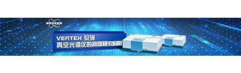 专题 VERTEX 系列真空光谱仪的高端研究应用