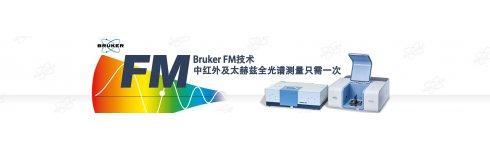 专题 Bruker FM 技术 中远红外及太赫兹全光谱测量只需一次