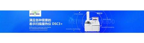 专题 满足各种需要的差示扫描量热仪DSC 3+