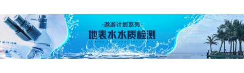 专题 地表水水质检测-遨游计划系列