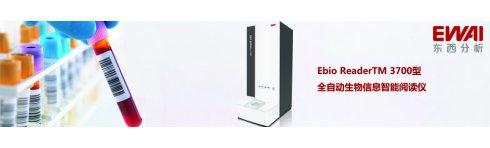 专题 Ebio Reader 3700型全自动生物信息智能阅读仪