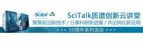 专题 SciTalk质谱创新云讲堂
