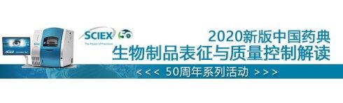 专题 2020新版中国药典生物制品表征与质量控制解读