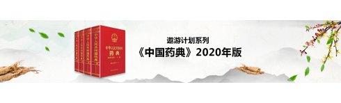 专题 《中国药典》2020年版-遨游计划系列