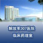 解放军三零七医院药学部临床药理室
