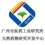 廣州市醫藥工業研究所天然藥物研究開發中心