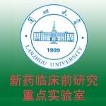 甘肃省新药临床前研究重点实验室