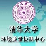 清华大学环境质量检测中心