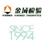 广州金域医学检验中心卫检实验室