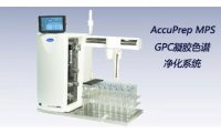 AccuPrep MPS GPC凝胶色谱净化系统