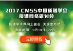 2017CMSS中国质谱学会质谱网络研讨会(9月19日-22日)
