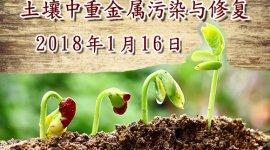 20180116 土壤中重金属污染与修复主题研讨会
