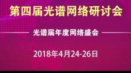 第四届光谱网络研讨会(eCS 2018)