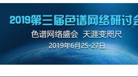 2019第三届色谱网络研讨会