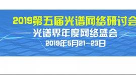 第五届光谱网络研讨会(eCS 2019)