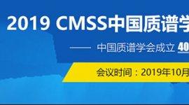 2019 CMSS中国质谱学会质谱网络研讨会