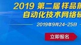 20190924 第二届样品前处理与实验室自动化技术网络研讨会(SSPLA 2019)