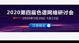 2020第四届色谱网络研讨会