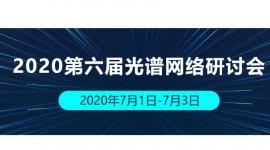 2020第六屆光譜網絡研討會(eCS 2020)